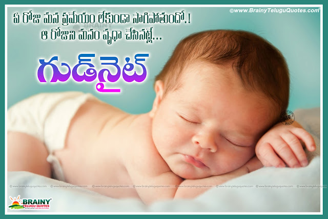 Latest Good Night Quotes In Telugu Cute Baby Hd Wallpapers With Good