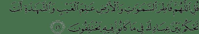 Surat Az-Zumar ayat 46