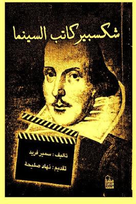 تحميل كتاب شكسبير كاتب السينما pdf
