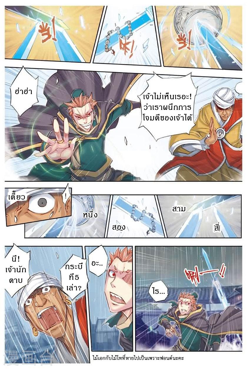 Jiang Ye ตอนที่ 14 หน้า 9