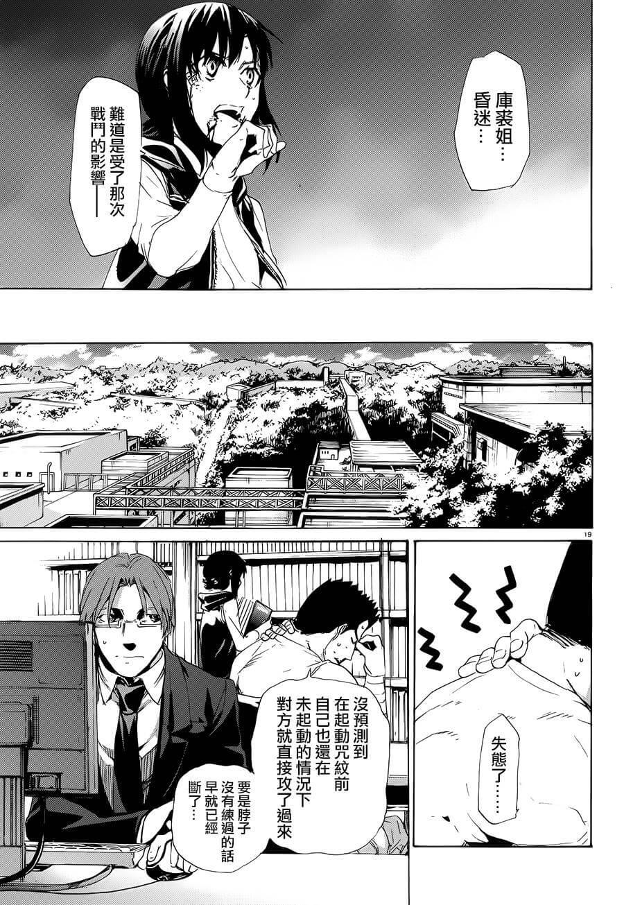 禁忌咒紋: 47话 - 第18页