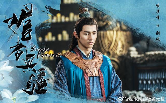 Character Stills Bloody Romance mystery wuxia Li Zi Feng