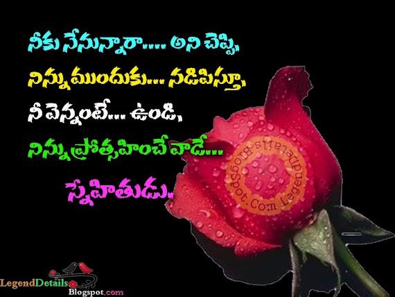 Original Quotes About Friendship In Telugu
