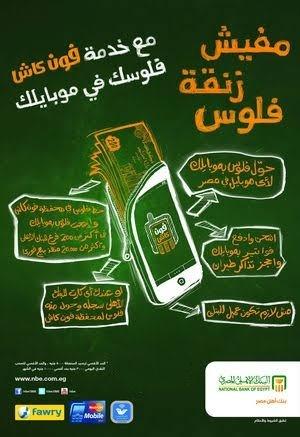 برنامج فون كاش البنك الأهلي phone cash app خطوات الاشتراك والتفعيل
