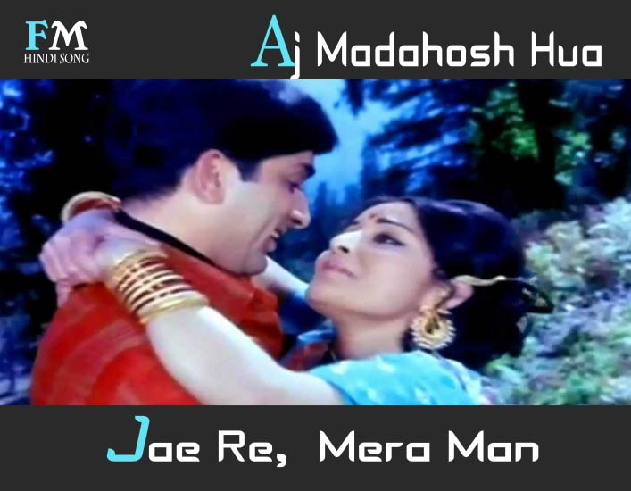 Aaj-Madahosh-Hua-Jaae-Re-Lyrics-In-Hindi-Sharmilee-(1971)