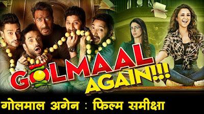 خۆشترین فلمی هندی دۆبلاژی كوردی كۆلیژی جنۆكهكان golmaal film full movie