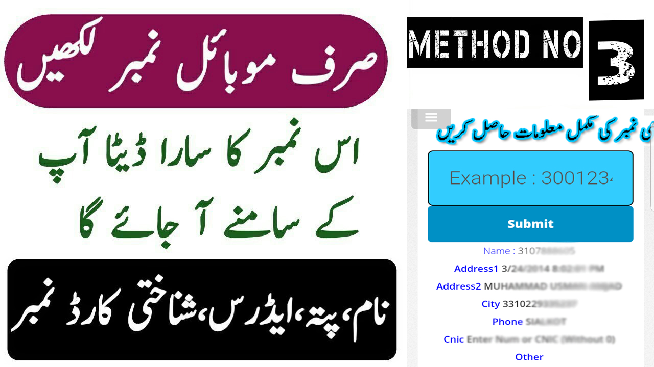 Find The Details Of Someone By His/Her CNIC OR Phone Number | Method