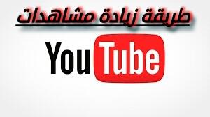 طرق زيادة مشاهدة الفيديو