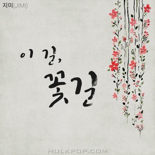 JIMI – 이 길, 꽃길 – Single