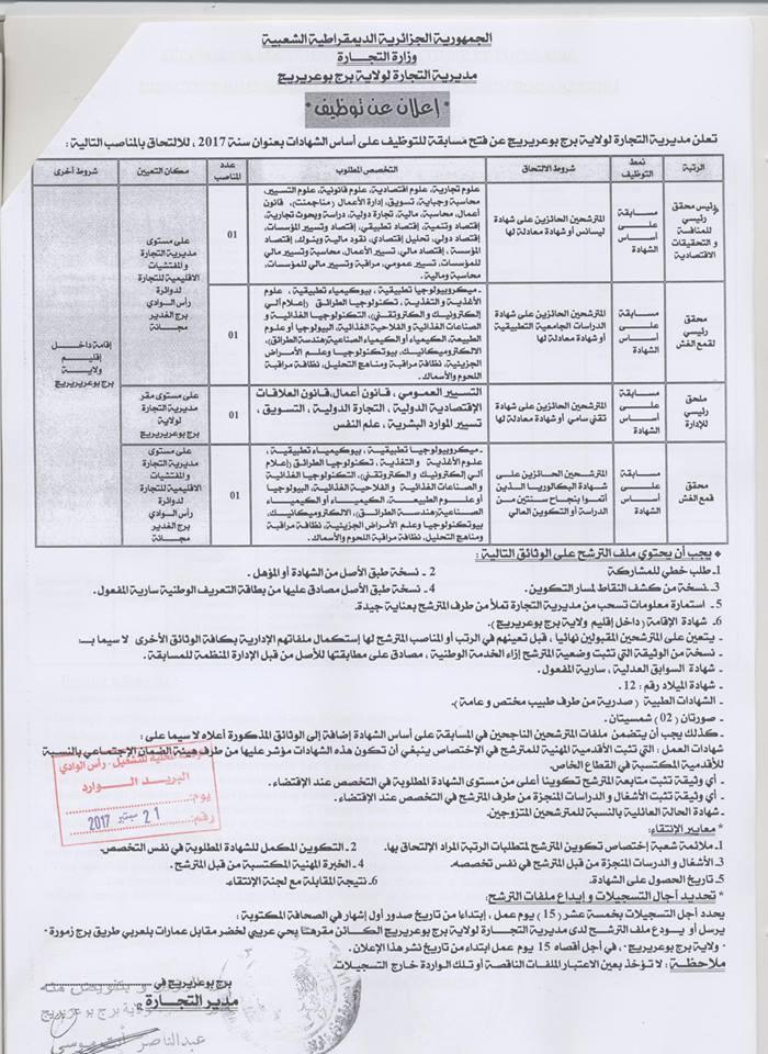 اعلان توظيف في مديرية التجارة لولاية برج بوعريرج-سبتمبر 2017