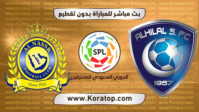 مشاهدة مباراة النصر والهلال بث مباشر بتاريخ 29-03-2019 الدوري السعودي