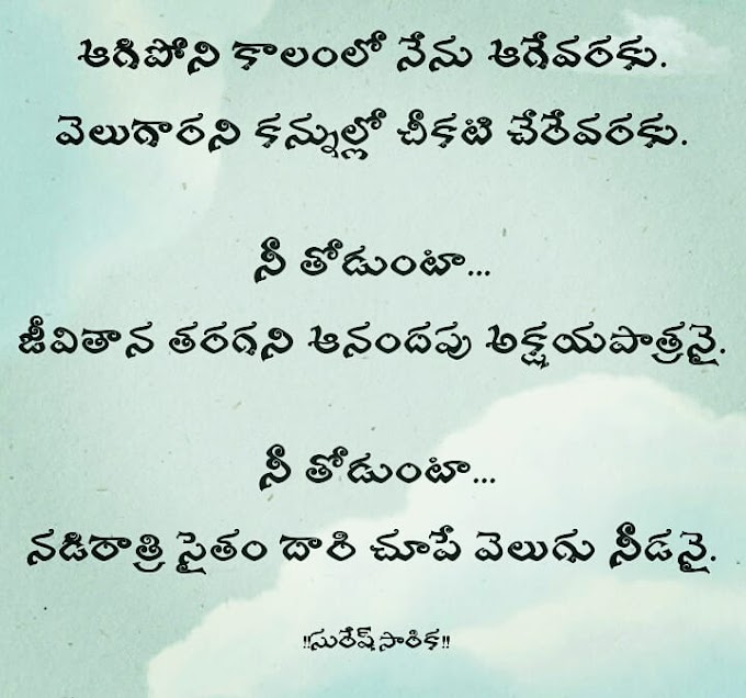Telugu kavithalu - వేదన