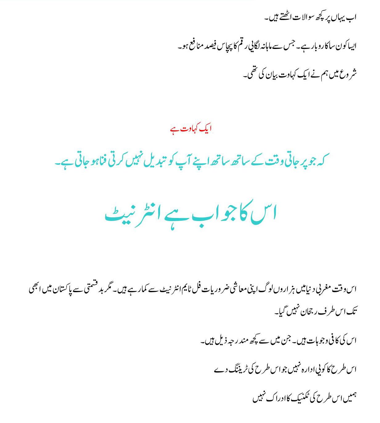 Forex trading in urdu pdf
