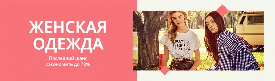 Женская одежда: великолепные подборки трендовых модных вещей и аксессуаров со скидкой до 70% и бесплатной доставкой