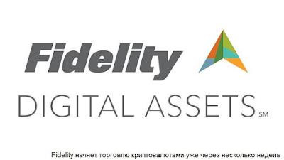 Fidelity начнет торговлю криптовалютами уже через несколько недель