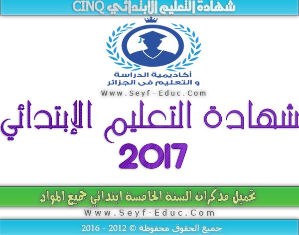 تحميل مذكرات السنة الخامسة ابتدائي جميع المواد 2016-2017