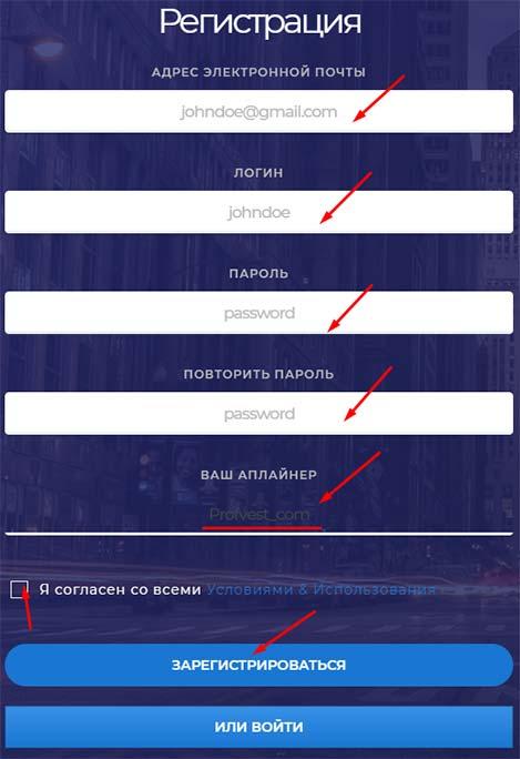 Регистрация в BitLuc 2