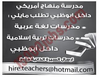 اعلانات وظائف مدرسين بمختلف التخصصات للعمل فى مدرسة منهاج امريكى فى الامارات ديسمبر 2016