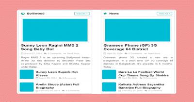 ব্লগে যুক্ত করুন Two Column Recent Post Widget with Thumbnails