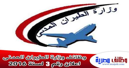 تعلن وزارة الطيران المدنى ,اليوم بجريدة الاخبار والاهرام ,4 اكتوبر 2016 , اعلان رقم 3 لسنة 2016