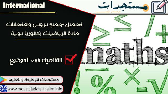 Baccalauréat Sciences Physique-Chimie PC Vie et Terre SVT International Maroc Maths