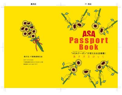 ASA PassportBook・ASA(あさ)パスポートブック表紙デザイン