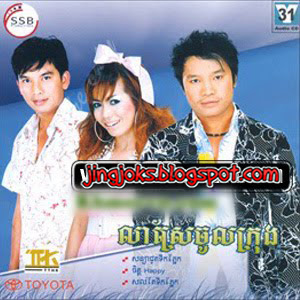 SSB CD Vol 31