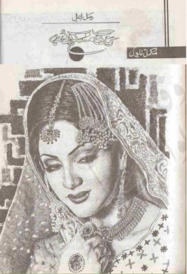 Zindgi muskarai hay novel by Rimal Aimal pdf.