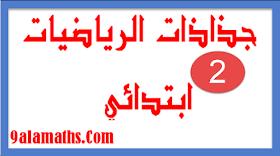 جدادات مادة الرياضيات للسنة الثانية ابتدائي-المغرب