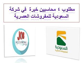 مطلوب 4 محاسبين خبرة  في شركة بمحافظة الجيزة