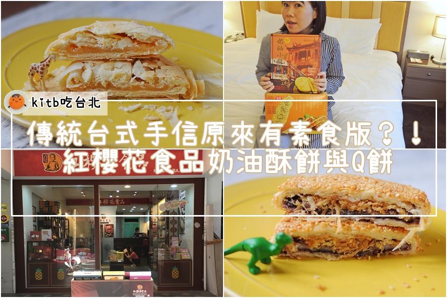 [臺北素食] 傳統臺式手信原來有素食版?! 紅櫻花食品奶油酥餅與Q餅   《早餐女皇之蔬食日常》