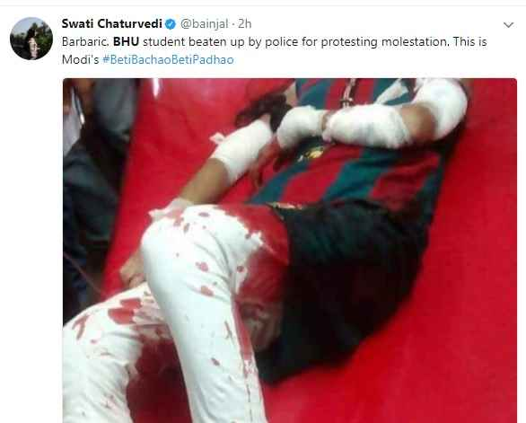 swati-chaturvedi-fake-tweet-fake-photo-bhu-lathicharge