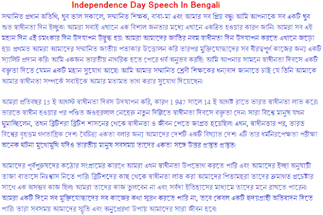 Independence Day Bengali Speech