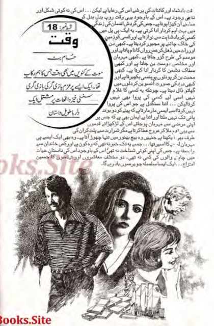 Free download Waqt novel by Hussam Butt Episode 18 pdf