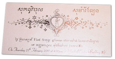 Cambodian Wedding Invitation Wedding Ideas