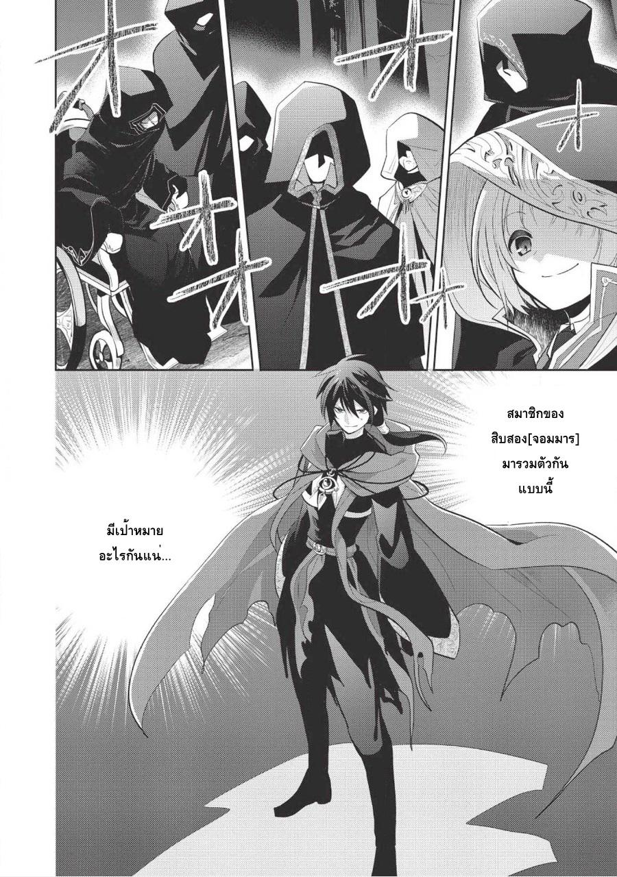 อ่านการ์ตูน Maou no Ore ga Dorei Elf wo Yome ni Shitanda ga Dou Medereba Ii ตอนที่ 9 หน้าที่ 4