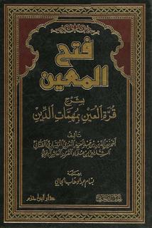 Pengajian Bab Shalat Kitab Fathul Muin (Pertemuan 2)