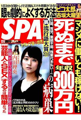 週刊SPA! 2016-12-06号 raw zip dl