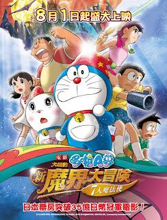 Doraemon The Movie 2007 โดเรมอน ตอน โนบิตะตะลุยแดนปีศาจ 7 ผู้วิเศษ