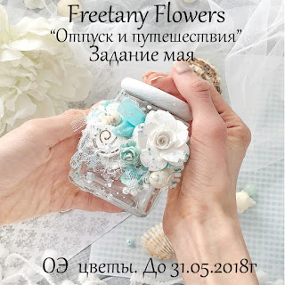 https://freetanyflowers.blogspot.ru/2018/05/3105.html