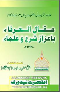 Maqal e 'Urafa' bi I'zaz e Shar'a wa 'Ulema