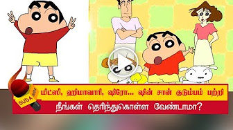 Do you want to know more about shinchan family read this out.