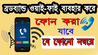 ব্রডব্যান্ড ওয়াই-ফাই ব্যবহার করে ফোন করা যাবে যে কোনও নম্বরে।Any phone that can be dialed using broadband Wi-Fi