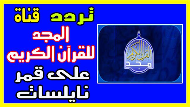 تردد قناة المجد للقرآن الكريم 2019 اخر تحديث