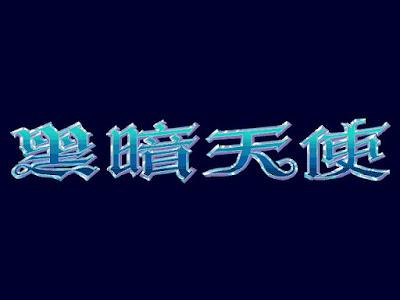 【Dos】暗黑天使(Dark Seraphim)繁體中文版+攻略流程,1995年懷舊ARPG遊戲!