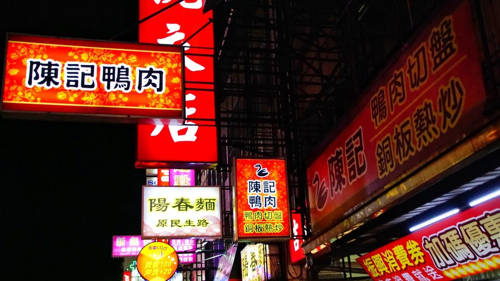 [台南][中西區] 陳記鴨肉|銅板價消夜熱炒店|食記