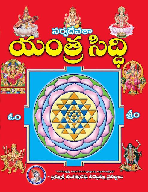 సర్వదేవత యంత్ర సిద్ధి |  Sarvadevata Yantra Siddi | సర్వదేవత యంత్ర సిద్ధి |  Sarvadevata Yantra Siddi | GRANTHANIDHI | MOHANPUBLICATIONS | bhaktipustakalu