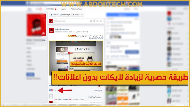 زيادة الايكات للمنشورات في الفيسبوك بعد توقف جميع مواقع الزيادة 2017