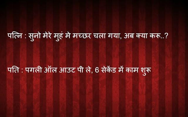 Pati Ki Dhansu Salaah Jokes Images
