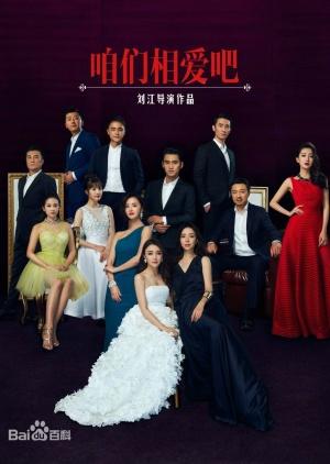 We Fall in Love 2016 Chinese TV Drama Full Wiki - Chinese